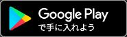 このアプリは Google Play で入手できます。