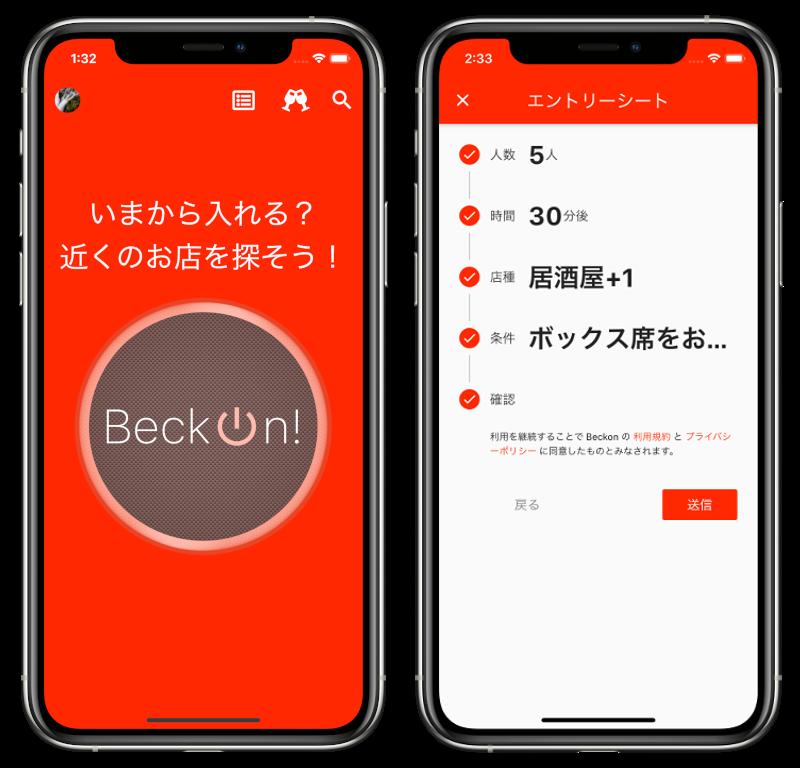 Beckonアプリ